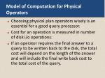 model of computation for physical operators
