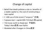 change of capital