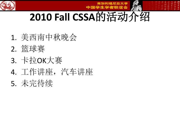 2010 Fall CSSA