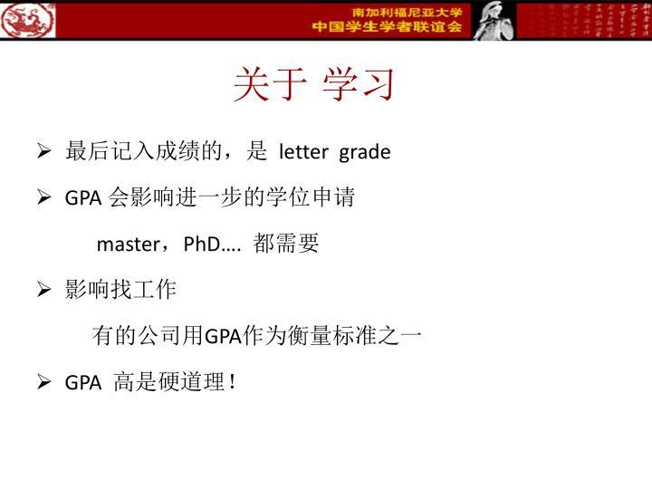 关于 学习