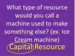 what type of resource would you call a machine used to make something else ex ice cream machine