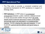 ppp operational plan