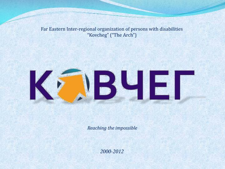 Far Eastern Inter-regional organization of persons with disabilities