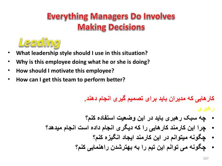 Everything Managers Do Involves