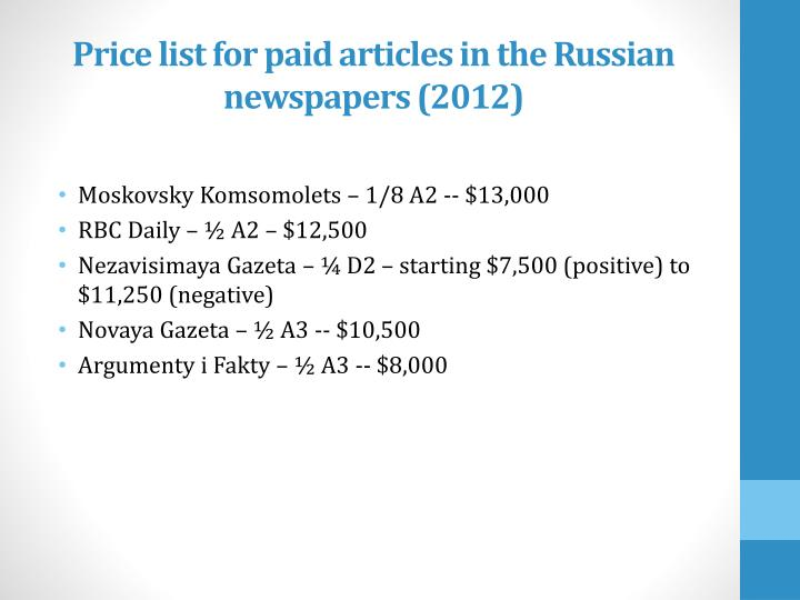 Price list for paid articles in the Russian newspapers (2012)
