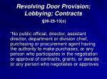 revolving door provision lobbying contracts 36 25 13 c
