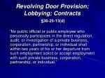 revolving door provision lobbying contracts 36 25 13 d