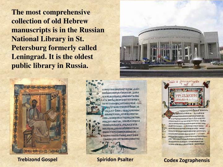 The most comprehensive collection of old Hebrew manuscripts is in the Russian