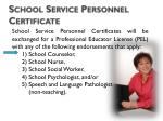 school service personnel certificate