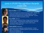 2010 11 ifuw recognition awards 1000 chf