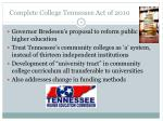 complete college tennessee act of 2010