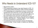 who needs to understand icd 10