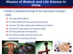 mission of biotech and life science in china1