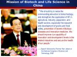 mission of biotech and life science in china4