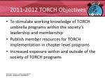 2011 2012 torch objectives