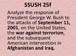 ssush 25f1