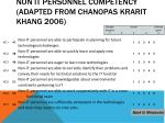 non it personnel competency adapted from chanopas krarit khang 2006