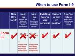 when to use form i 9