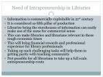 need of intrapreneurship in libraries