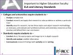 important to higher education faculty ela and literacy standards