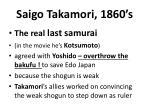 saigo takamori 1860 s