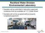 rockford water division environmental laboratory