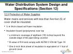 water distribution system design and specifications section 121