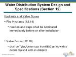 water distribution system design and specifications section 122
