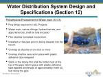 water distribution system design and specifications section 124
