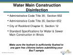 water main construction disinfection