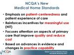 ncqa s new medical home standards