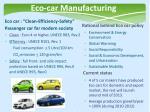 eco car manufacturing