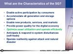 what are the characteristics of the sg