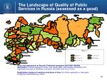 the landscape of quality of public services in russia assessed as a good