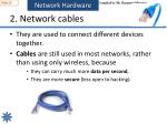 2 network cables
