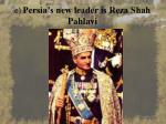 e persia s new leader is reza shah pahlavi