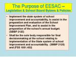 the purpose of eesac legislation school board bylaws policies