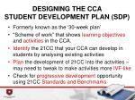 designing the cca student development plan sdp