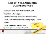 list of available 21cc cca resources