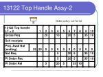 13122 top handle assy 2
