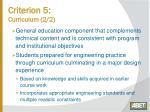 criterion 5 curriculum 2 2