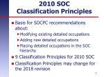 2010 soc classification principles