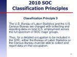 2010 soc classification principles3