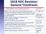 2018 soc revision general timeframe