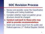 soc revision process