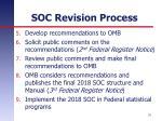 soc revision process1