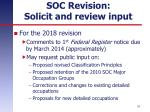 soc revision solicit and review input