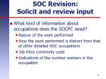 soc revision solicit and review input1