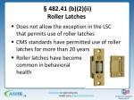 482 41 b 2 ii roller latches