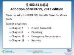 482 41 c 1 adoption of nfpa 99 2012 edition